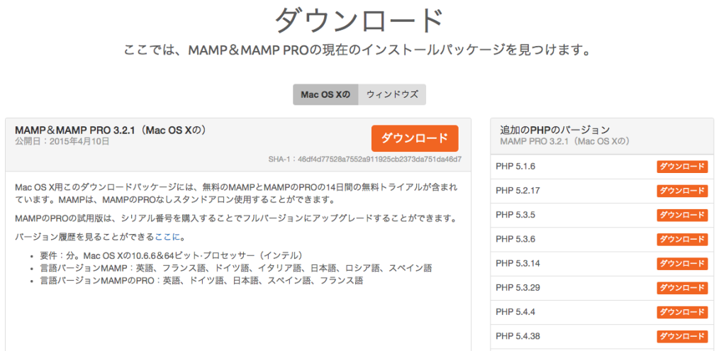 MAMP&MAMP_PRO_-_ダウンロード