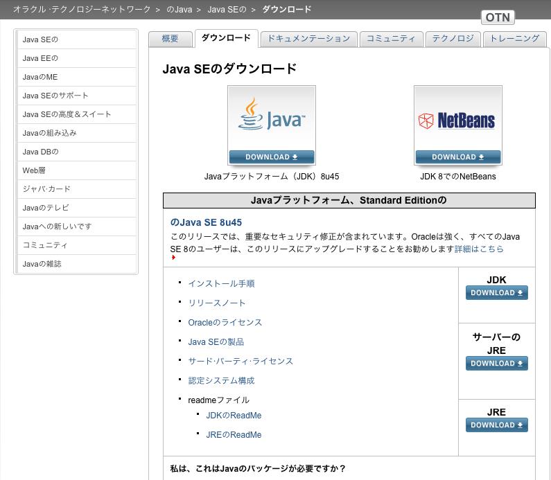 Java_SEの_-_ダウンロード__Oracle_Technology_Networkの_オラクル
