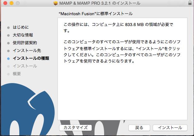 MAMP___MAMP_PRO_3_2_1_のインストール 2