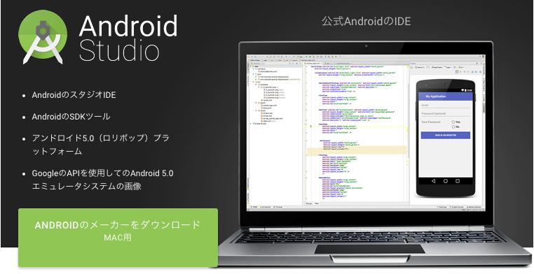 アンドロイドStudioおよびSDKツールをダウンロード__Androidの開発者