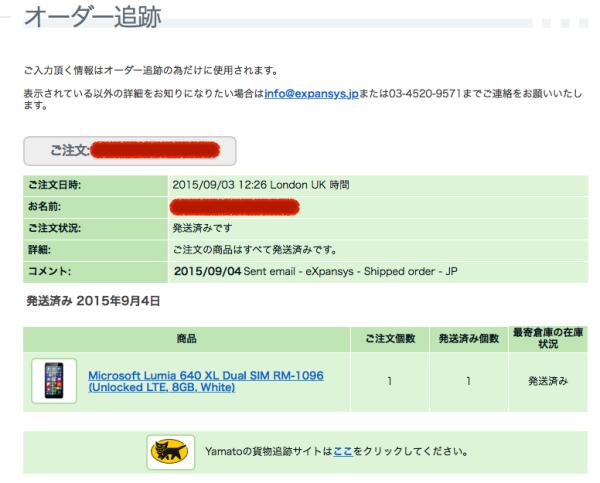 オーダー追跡_-_EXPANSYS_日本 2