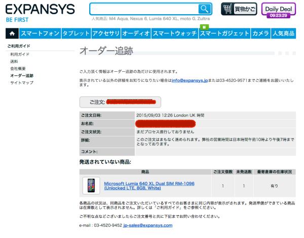 オーダー追跡_-_EXPANSYS_日本