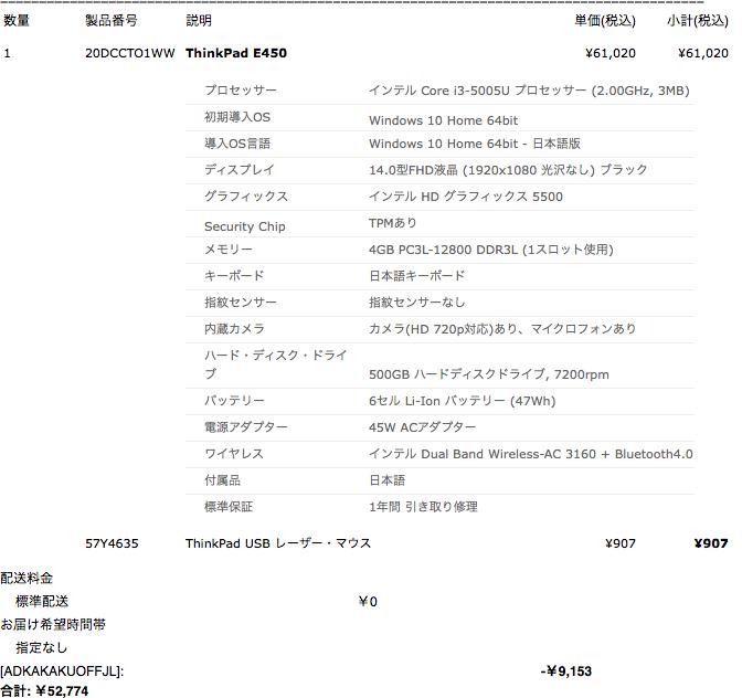 Lenovo ThinkPad E450 発注〜納期まで