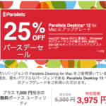 Parallels Desktop 12 へのアップグレード
