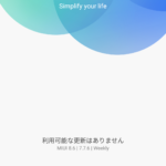 Xiaomi.eu Rom をアップデートしてみました