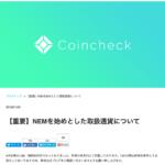 仮想通貨はどうなった? 第7回 Coincheckがハッキング!